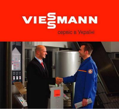 Сервис Viessmann для клиентов