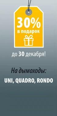 АКЦИЯ «30% В ПОДАРОК!» ДЛЯ ЧАСТНЫХ ПОКУПАТЕЛЕЙ НА КЕРАМИЧЕСКИЕ ДЫМОХОДНЫЕ СИСТЕМЫ SCHIEDEL!!!