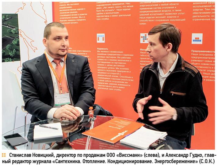 Интервью со Станиславом Новицким -  директором по продажам ООО «Виссманн»