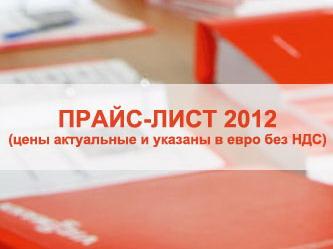 Новый прайс-лист оборудования Viessmann на 2012 год