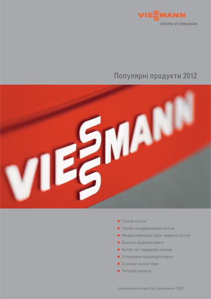 Популярные продукты Viessmann 2012
