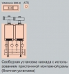 Vitodens 200, четырехкотловая установка (блочный монтаж)