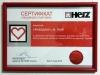Сертификат официального партнера HERZ