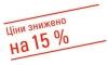 Снижение цен на оборудование Viessmann на 15%.